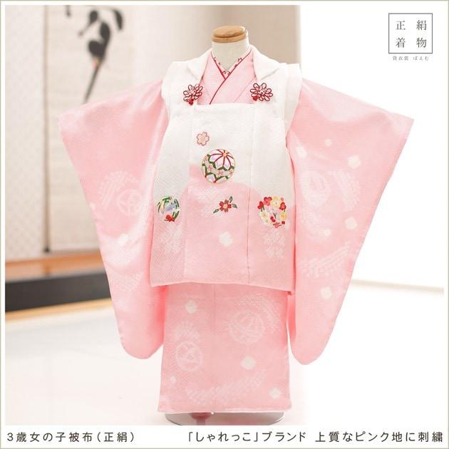 正絹被布セット 「しゃれっこ」ブランド 上質なピンク地に刺繍