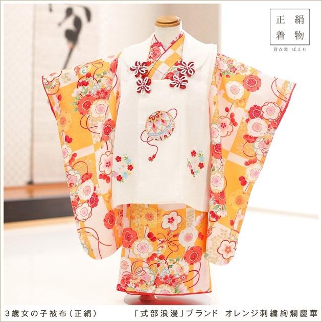 「式部浪漫」ブランド オレンジ刺繍絢爛慶華