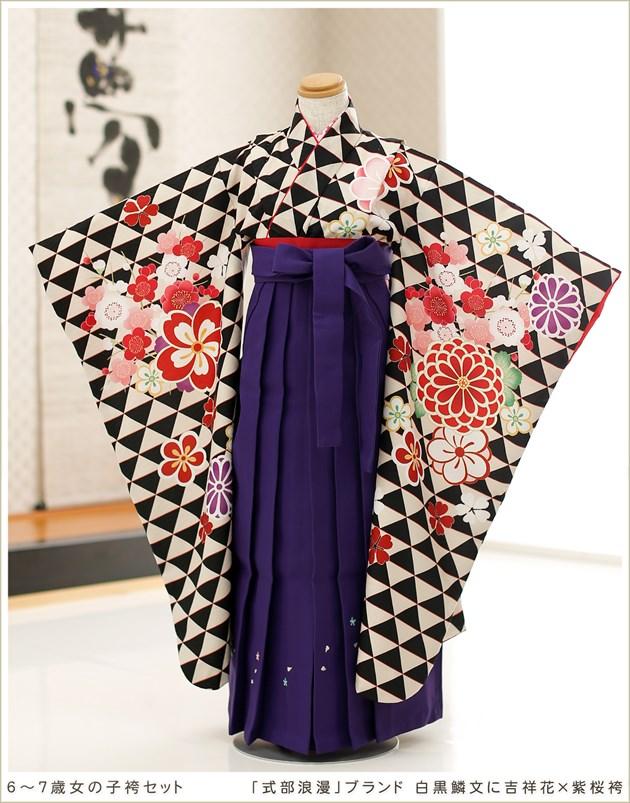 「式部浪漫」ブランド 白黒鱗文に吉祥花×紫桜袴