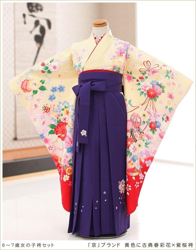「京」ブランド 黄色に古典春彩花×紫桜袴