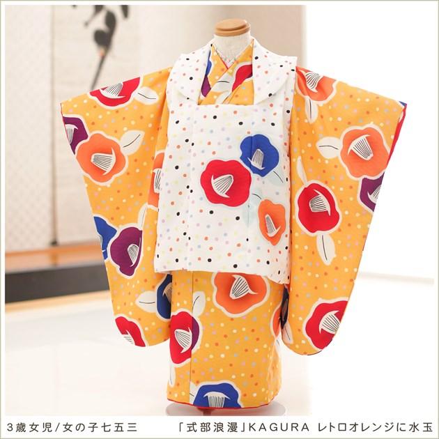 「式部浪漫」KAGURA レトロオレンジに水玉