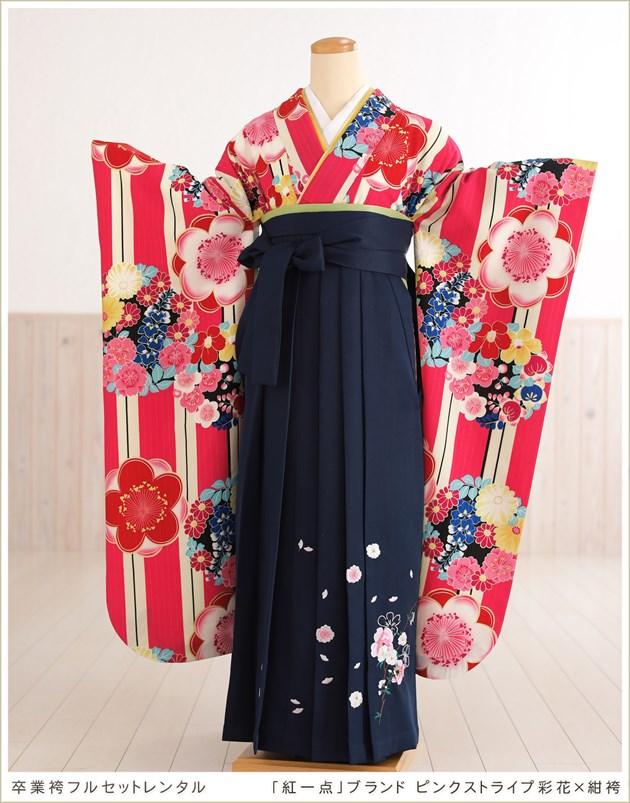 卒業袴レンタル 「紅一点」ブランド ピンクストライプ彩花×紺袴