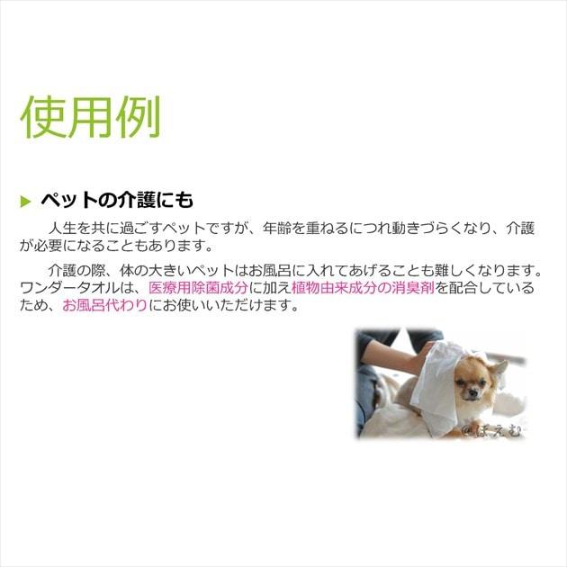 ペット専用使い捨ておしぼり/ワンダータオル/コットン100%