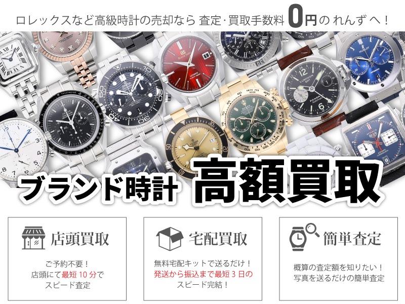 中野 ブロードウェイ 時計