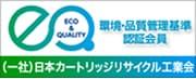 日本カートリッジリサイクル工業会へのリンク
