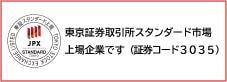 東証JASDAQ上場企業