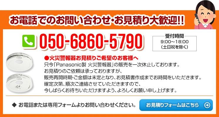 お電話でのお問い合わせ・お見積り大歓迎!!