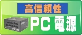 PC電源
