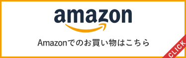Amazonでのお買い物はこちら