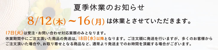 8/12(木)~16(月) 休業のお知らせ