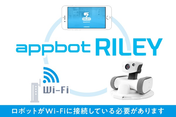 appbotRILEYご利用に必要な環境