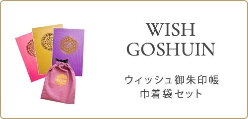 WISH GOSHUIN