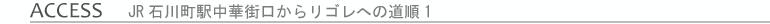 JR石川町駅中華街口からリゴレへの道順1