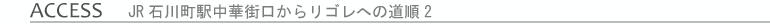 JR石川町駅中華街口からリゴレへの道順2