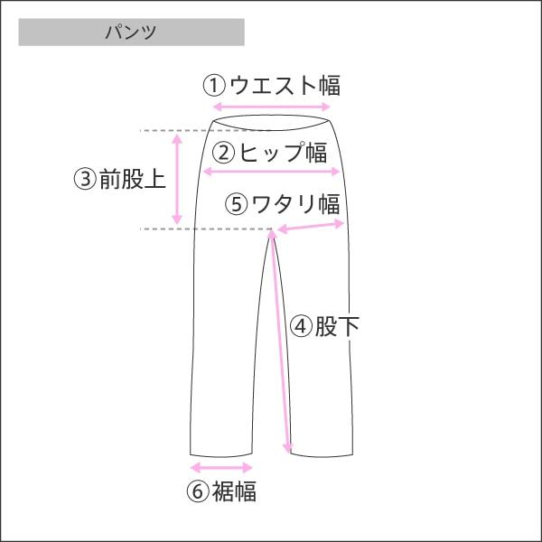 パンツの採寸の仕方