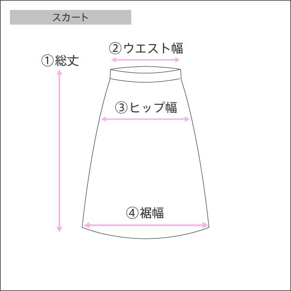 スカートの採寸の仕方