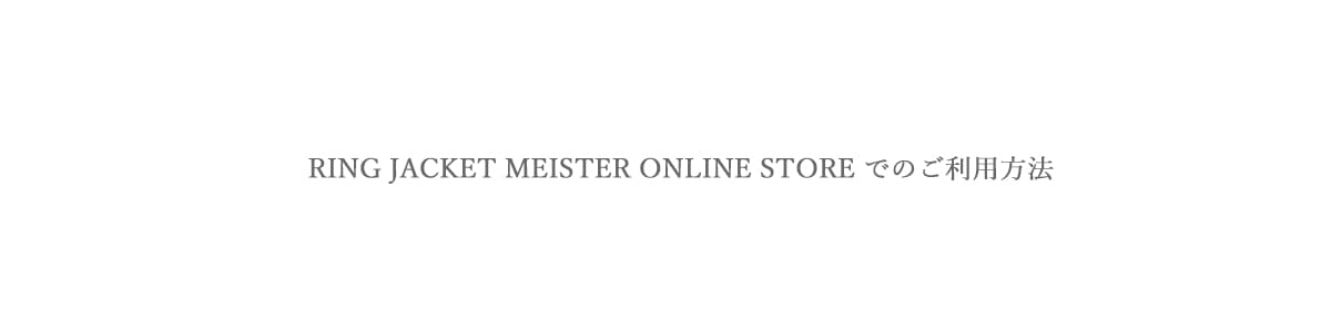 RING JACKET MEISTER ONLINE STOREでのご利用方法