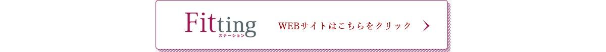 fittingステーション webサイト