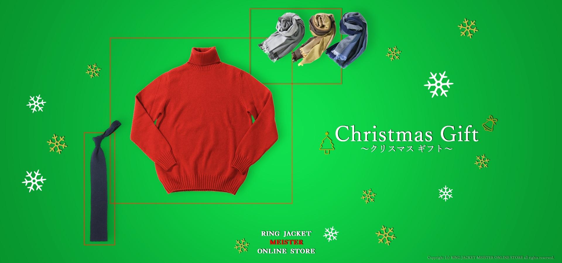 RINGJACKETクリスマスギフト