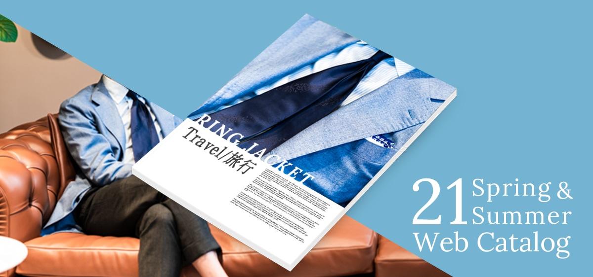 リングヂャケット21SSwebカタログ