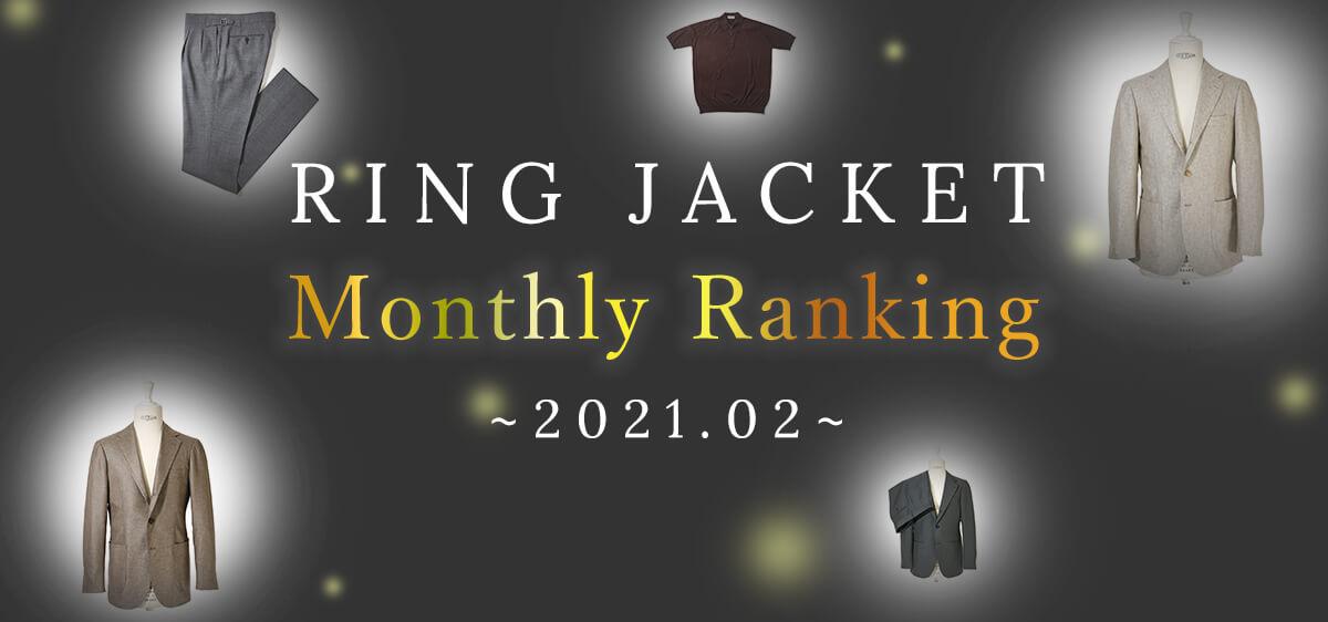 RING JACKET Ranking 2021.02