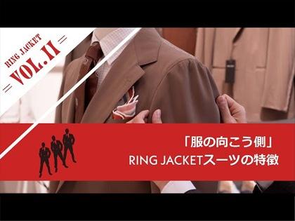 服の向こう側 vol.11 / RING JACKET スーツの特徴