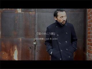 服の向こう側 vol.2 前編 / 2020年秋冬シーズンラインナップ-SUIT JACKET
