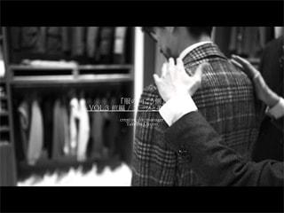 服の向こう側 vol.3 前編 /suitとmodelの説明