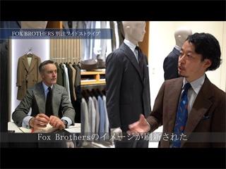 服の向こう側 vol.3 後編 / 特徴的なスーツ生地について