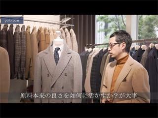 服の向こう側 vol.7 /OVERCOAT 前編