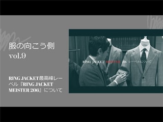 服の向こう側 vol.9/ RING JACKET ジャケットの特徴