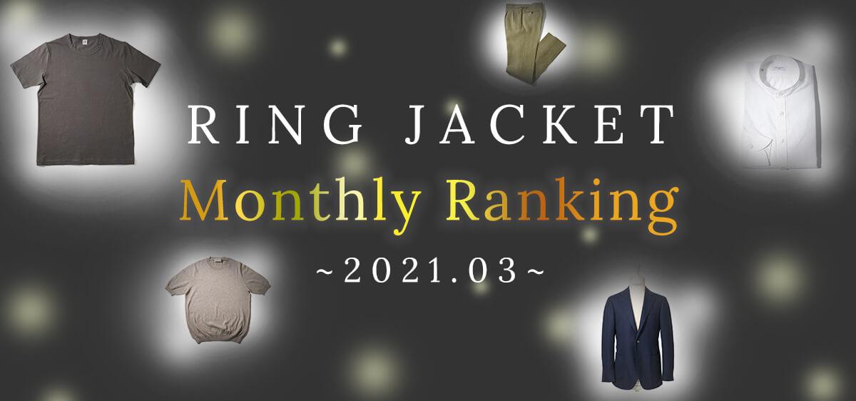RING JACKET Ranking 2021.03