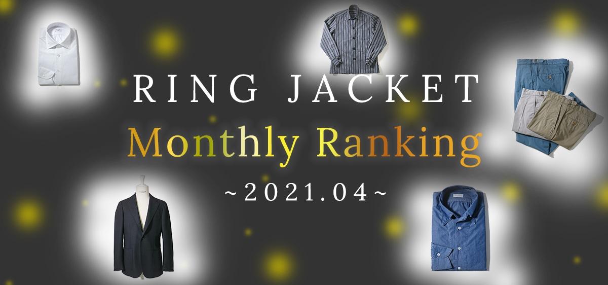 RING JACKET RANKING4月度