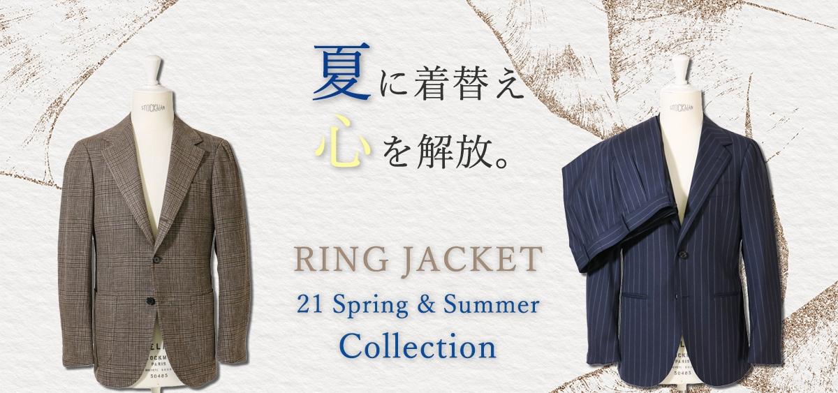 RING JACKET 21春夏新アイテム特集 Vol.05