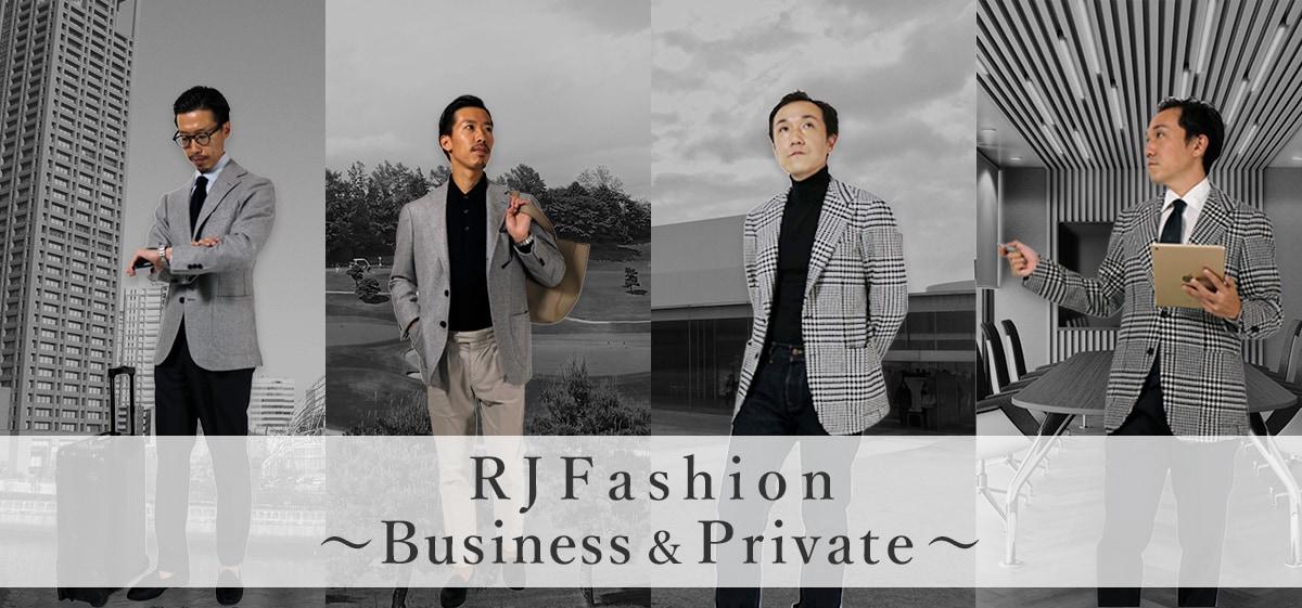 RJ Fashion 〜Business & Private〜