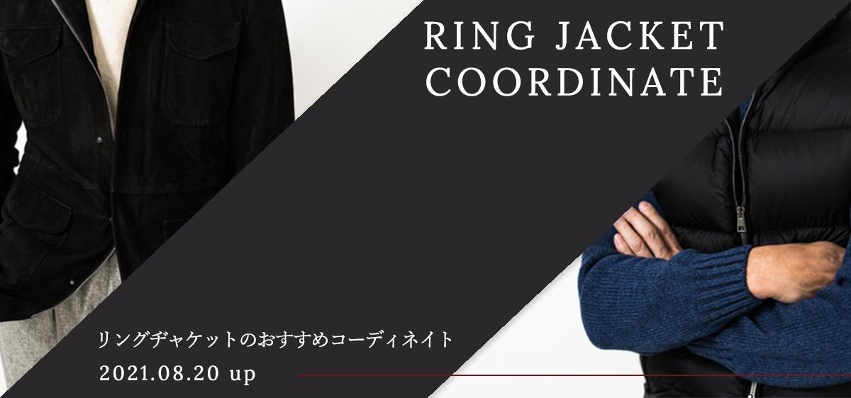 RING JACKET コーデ特集 Vol.10