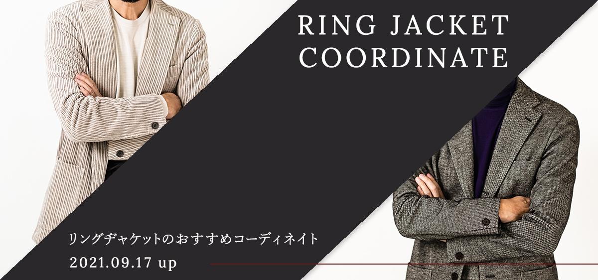 RING JACKET コーデ特集 Vol.11