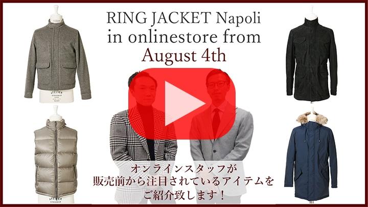 8/4より21FW RING JACKET Napoliアイテムを販売!!