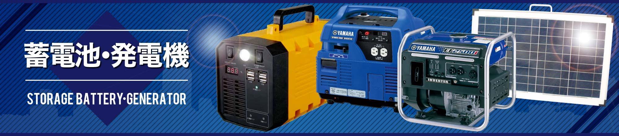 蓄電池・発電機