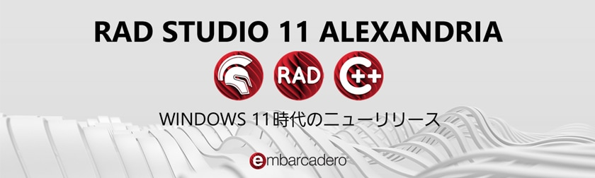 RAD Studio 11のニューリリース