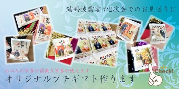 前撮り写真を使ったプチギフト米作ります