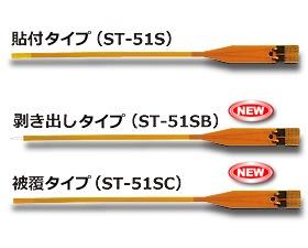 幅細タイプ ST-51S