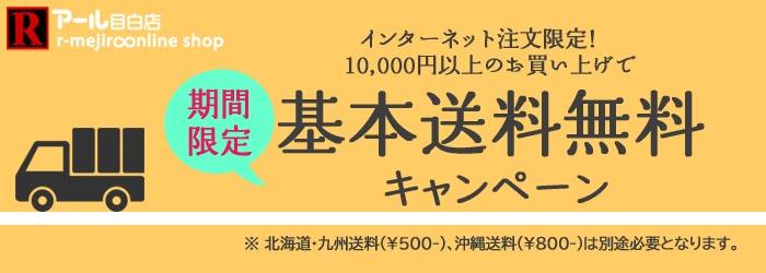 ★期間限定★商品合計金額000以上お買い上げで基本送料無料キャンペーン