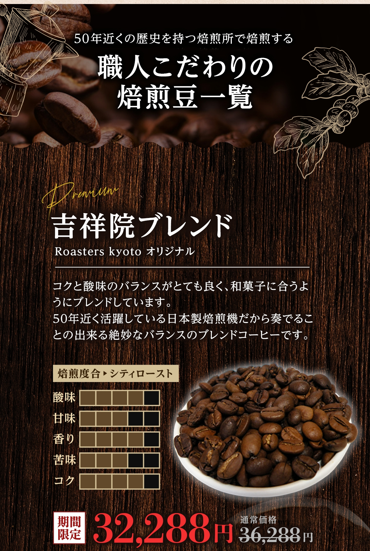 コーヒー豆 吉祥院ブレンド