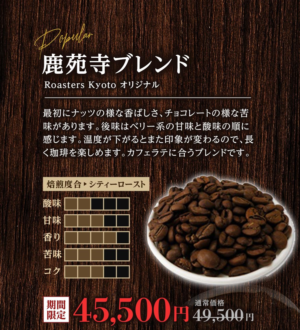コーヒー豆 鹿苑寺ブレンド