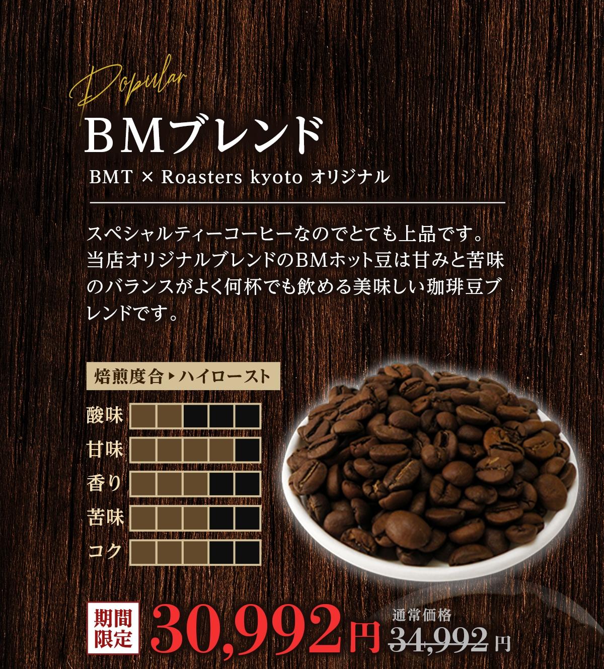 コーヒー豆 BM-HOT