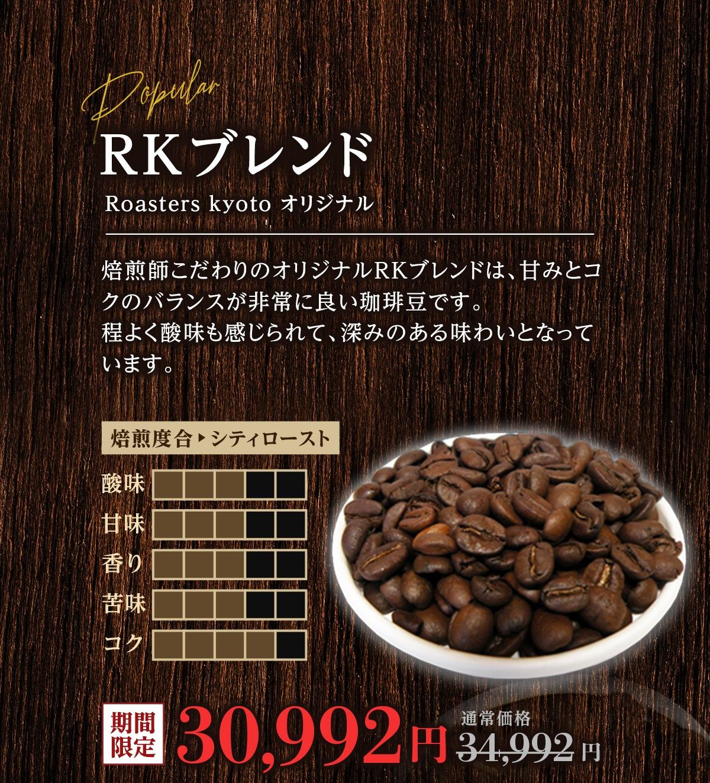 コーヒー豆 RKブレンド