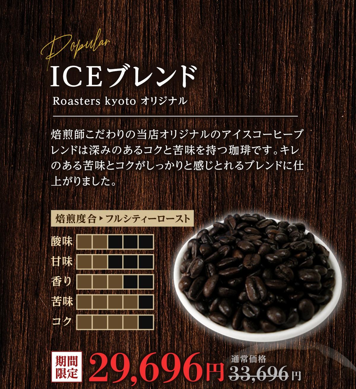 コーヒー豆 ICEブレンド