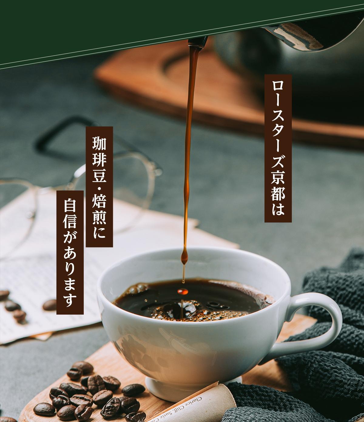 ロースターズ京都は珈琲豆・焙煎に自信があります