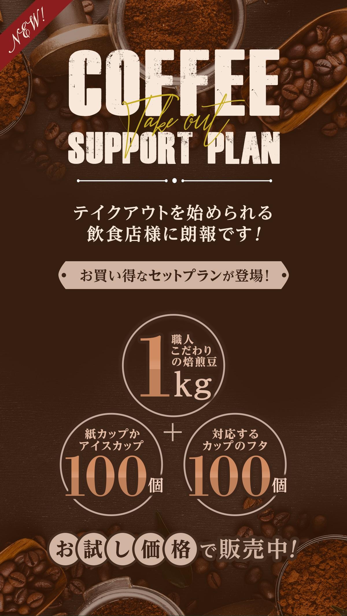 コーヒーサポートプラン お買い得なコーヒー豆セットプラン